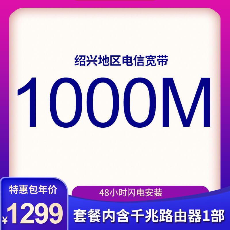 绍兴电信宽带1000M包年仅需999元 送手机卡