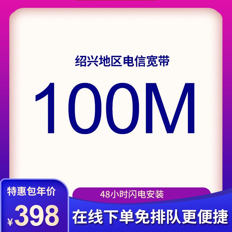 绍兴电信宽带100M包年500元 超值限时优惠活动办理中