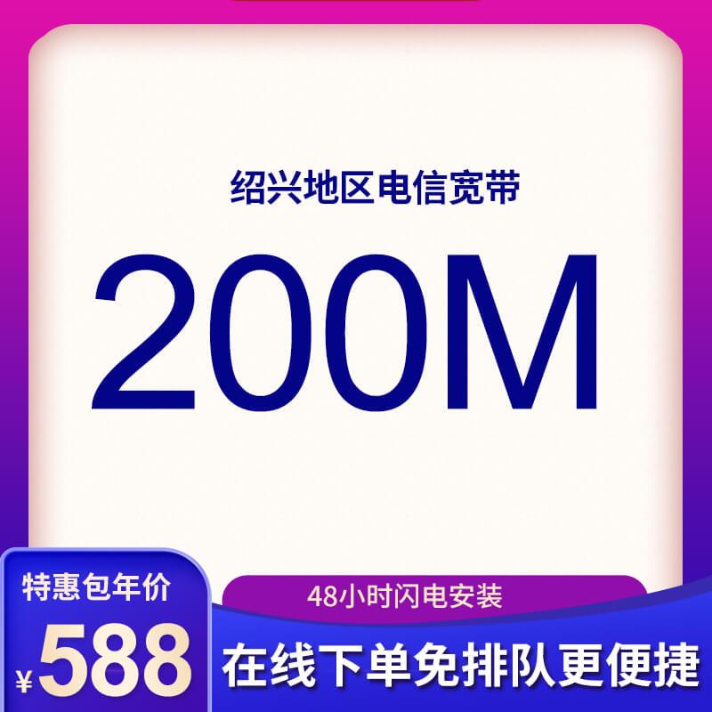 绍兴电信宽带200M包年599元 超值限时优惠活动办理中