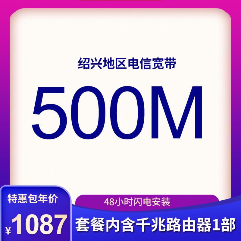 绍兴电信宽带500M包年999元 超值限时优惠活动办理中