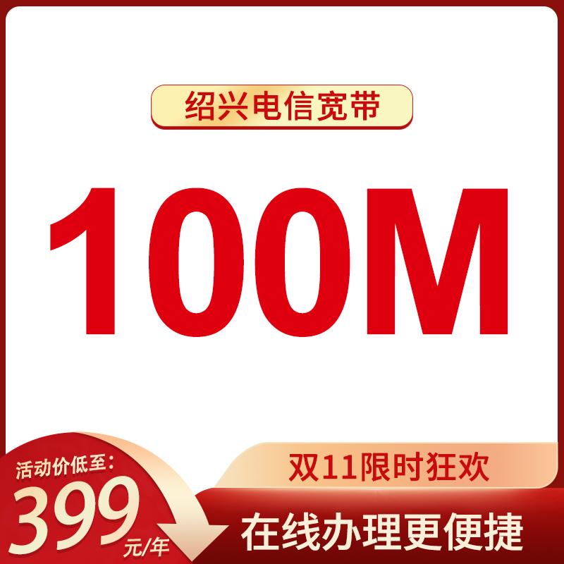 绍兴电信宽带100M包年399元  百兆光纤超低价,双11活动办理中