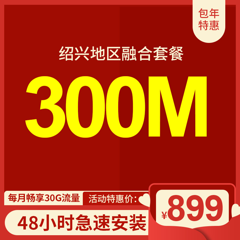 绍兴电信宽带300M包年899元 送手机卡每月免费流量30GB