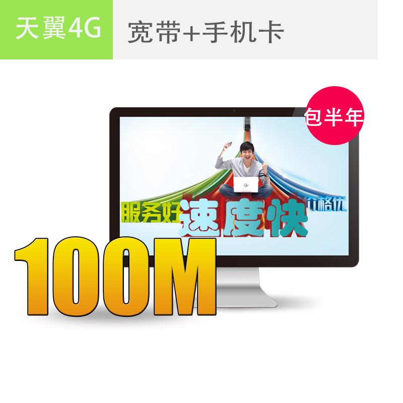 【浙江电信】100M宽带+号卡 654元/半年 乐享